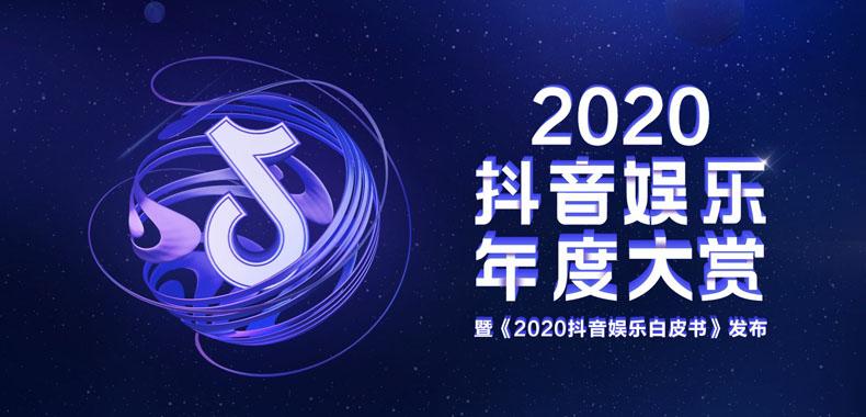 2020抖音娱乐白皮书综艺篇:掌握打造爆款综艺的逻辑