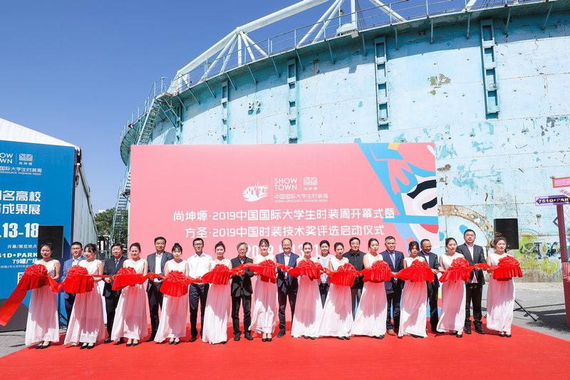 尚坤塬·2019中国国际大学生时装周在京启幕