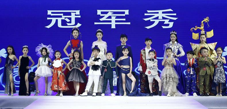 2019中国(青岛)国际少儿时尚周暨2019第八届中国少儿时装模特大赛全国总决赛圆满落幕