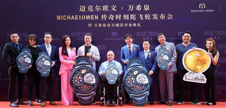 万希泉与迈克尔・欧文合作推出MICHAE10WEN传奇时刻陀飞轮腕表