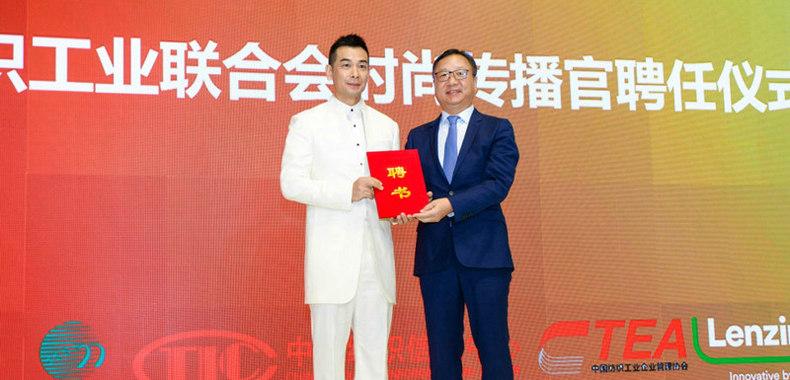 2019中国纺织服装行业责任发展暨产融合作年会隆重举行