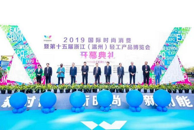 2019国际时尚消费暨第十五届浙江(温州)轻工