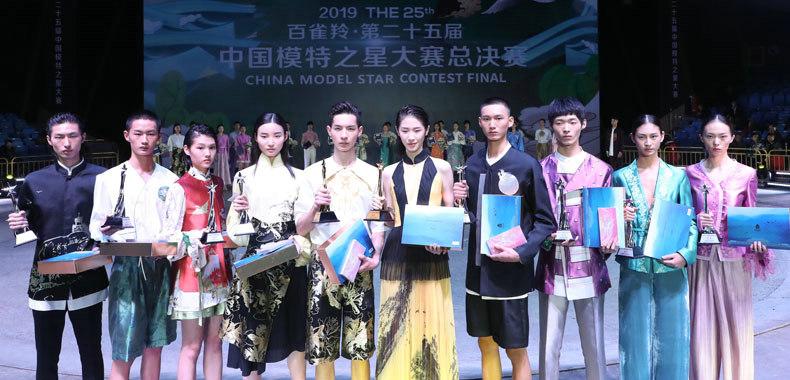 2019第二十五届中国模特之星大赛总决赛落幕