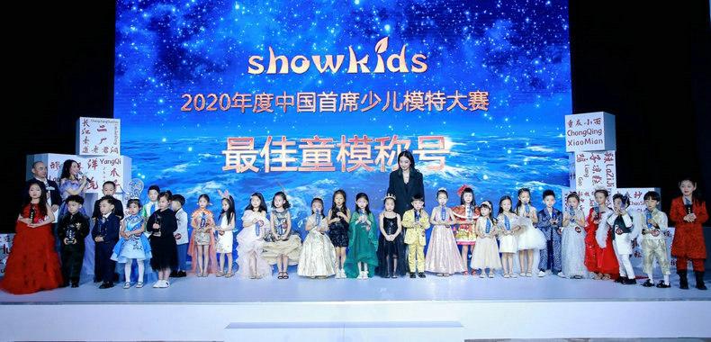 showkids18周年钜献冬季赛获奖选手全部揭晓