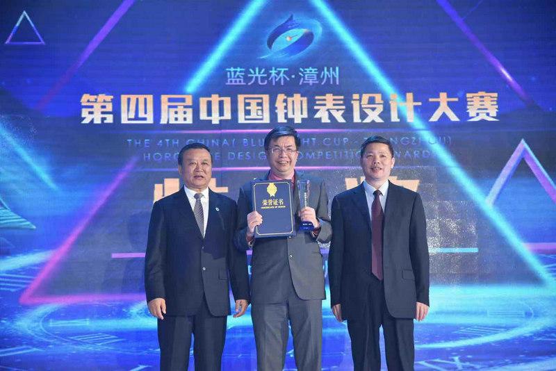 蓝光杯·第四届中国钟表设计大赛成绩揭晓