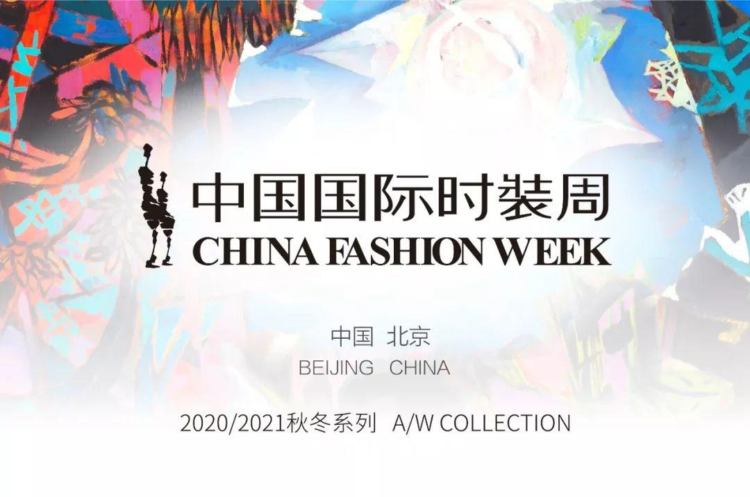 2020/2021秋冬中国国际时装周将延期举行