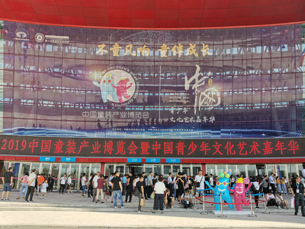 第二届中国童装产业博览会如期