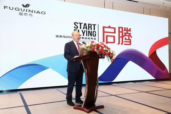 富贵鸟2020新品发布 打造中国民族品牌启腾可待