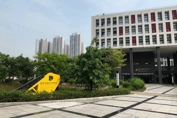 """""""未止・新十年""""四川师范大学服装与艺术设计学院2020届毕业生作品发布"""