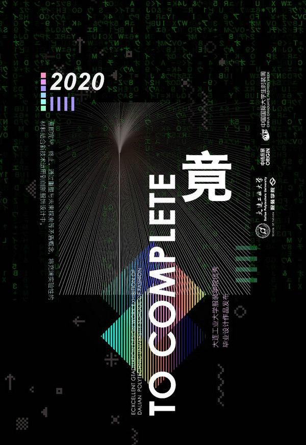 """""""竟""""亦未竟――2020大连工业大学服装学院"""