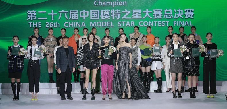 2020第二十六届中国模特之星大赛总决赛落幕