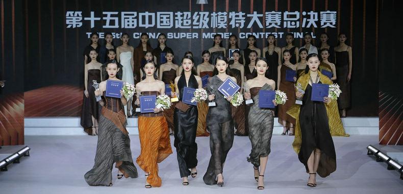 2020第十五届中国超级模特大赛北京落幕