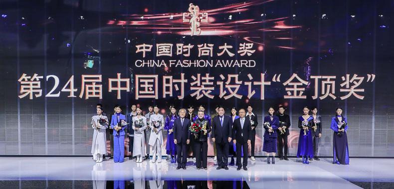产业重构,价值释放 2021春夏系列中国国际时装周成功举办