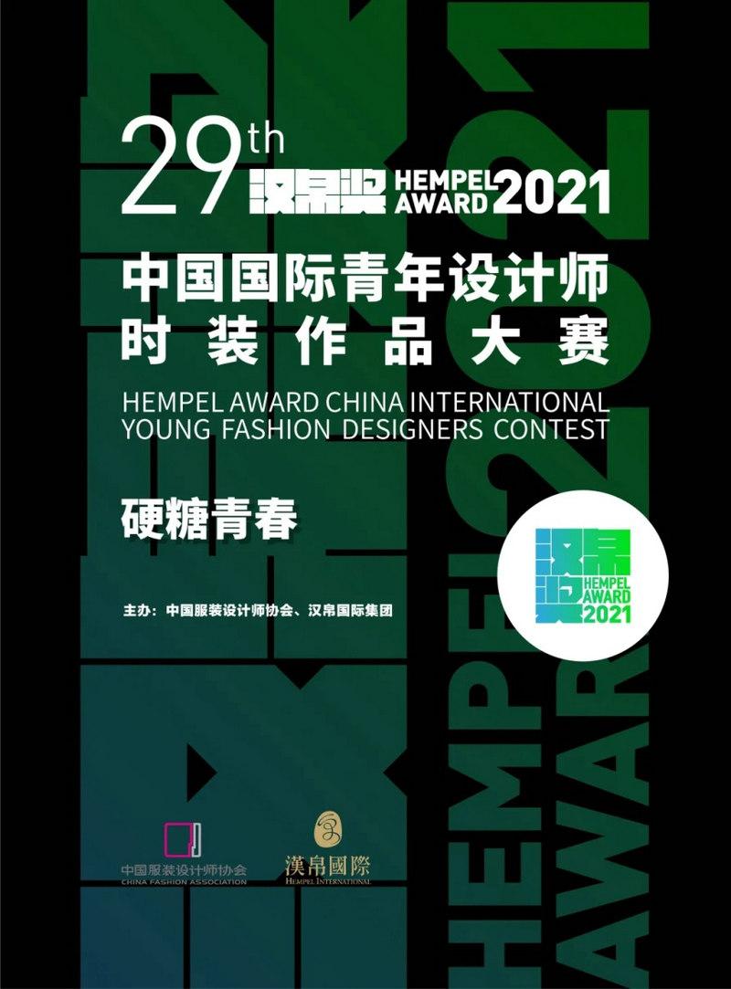 """""""汉帛奖""""第29届中国国际青年设计师作品大赛决赛完美收官"""