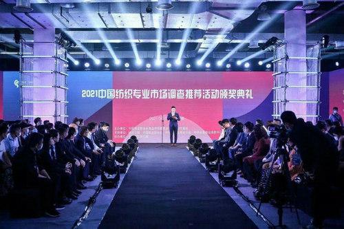 2021中国纺织专业市场调查推荐活动在石狮隆重揭晓