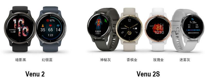 Garmin发布Venu2系列GPS智能运动腕表