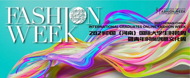 2021中国(河南)国际大学生时装周暨青年时尚创意文化节开幕