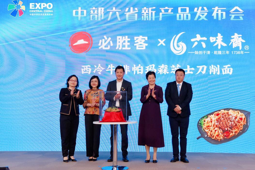 必胜客联合六味斋发布西冷牛排刀削面 助力弘扬中华传统美食文化