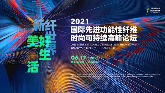 2021国际先进功能性纤维时尚可持续高峰论坛即将启幕
