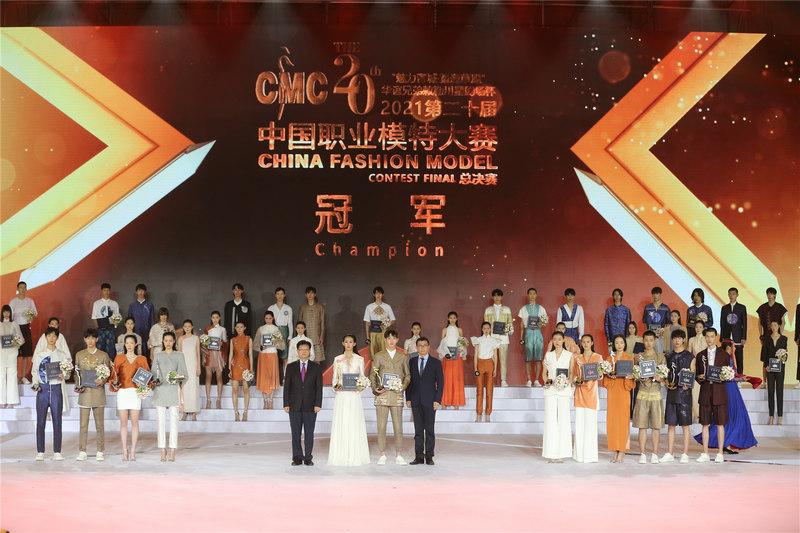 2021第二十届中国职业模特大赛总决赛在呼和浩特盛大落幕