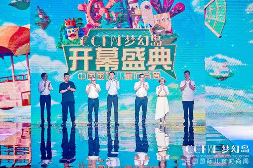 第四届CCFW中国国际儿童时尚周正式启幕
