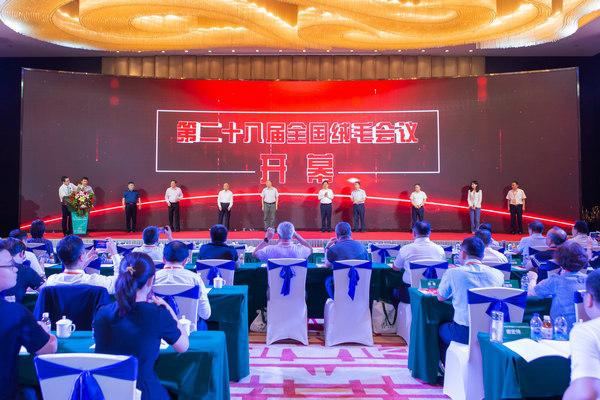 第二十八届全国绒毛会议共商行业高质量发展