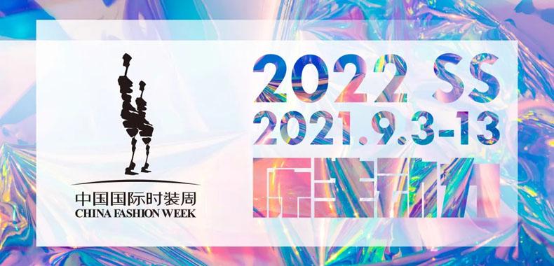 2022春夏中国国际时装周开幕,多元化潮流新风尚助推消费升级