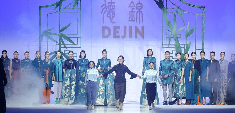 德锦品牌2022春夏系列发布会绽放中国国际时装周