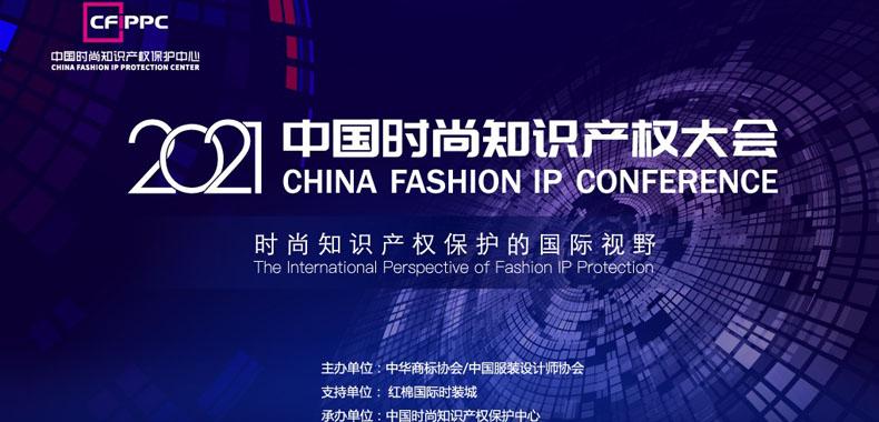 2021中国时尚知识产权大会在京举办