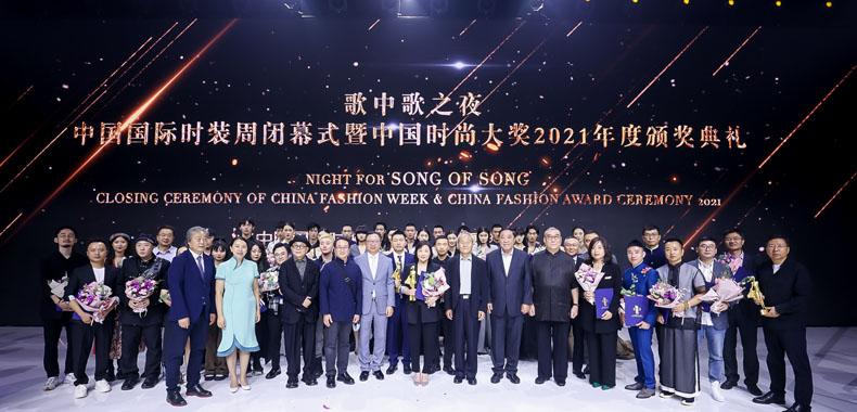 多元化发展助推产业升级 2022春夏中国国际时装周成功举办
