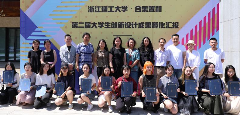 浙江理工大学服装学院・合集置和大学生创新设计成果孵化汇报展