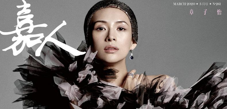 章子怡怀二胎时拍摄的《嘉人》杂志大片曝光