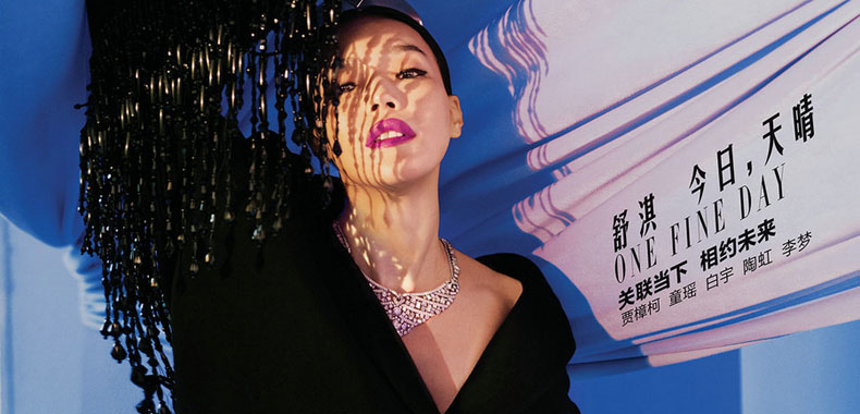 舒淇登《VOGUE服饰与美容》银十封面 复古撞色冲击力十足