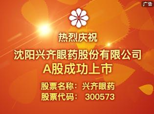 兴齐眼药上市在中国经济网金融证券频道上的焦点图副本.jpg