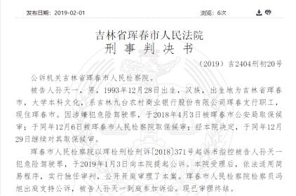 九台农商银行一职工醉驾出车祸 被判处拘役3个月