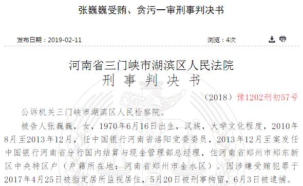 中国银行洛阳分行原纪委书记贪污受贿 长期与民生银行某分行长保持情人关系