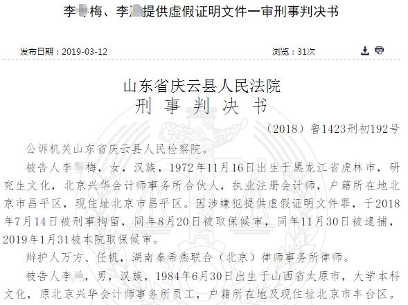 兴华会计所2员工被判刑:为中澳集团出具虚假审计报告,骗取多家