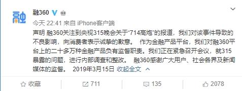 """[其它]315点名714高炮 央视315曝光黑心贷、""""砍头息""""哪些公司股价受影响(2)"""