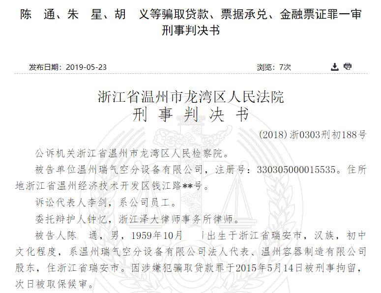 转载:温州两公司伪造购销合同广发银行等被骗贷4300余万