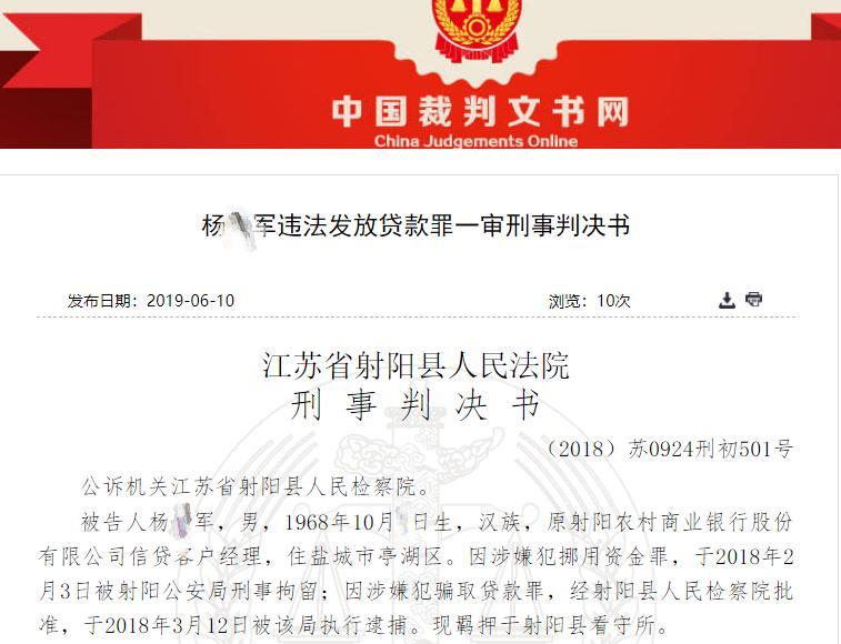 """射阳农商银行一客户经理一年间违法发放""""易贷通""""贷款22笔"""
