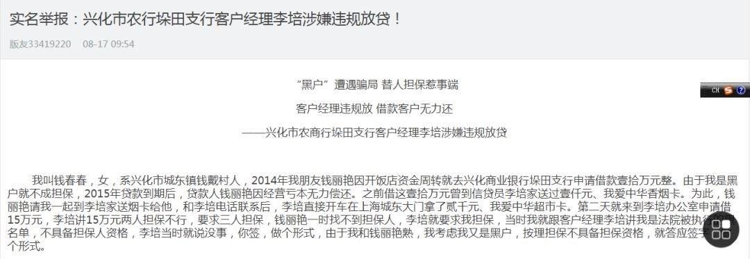 江苏兴化农商行支行遭实名举报 引出集体爆雷案?原行长蹊跷失联