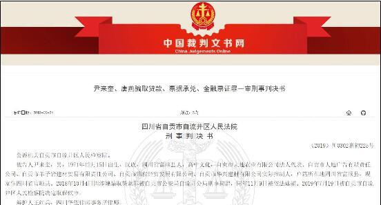 自贡银行被骗贷款1100万元 已与骗贷人达成分期还款协议