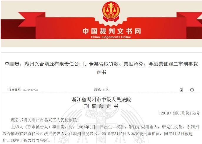 三家银行被企业骗取5100万元 嘉兴银行损失最大