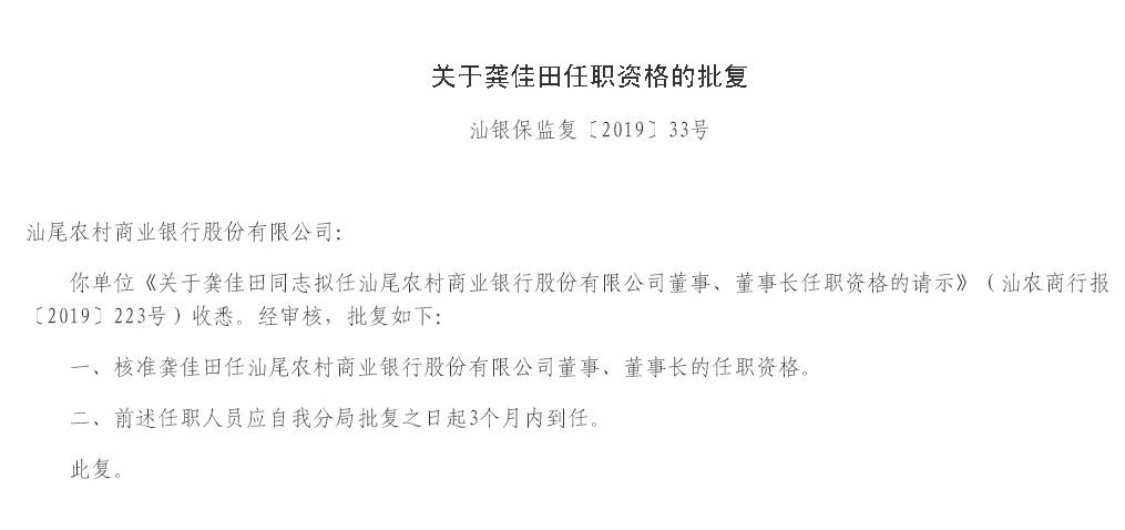 今天发生的重大新闻: 广东汕尾农商银行董事、董事长龚佳田任职资格获批