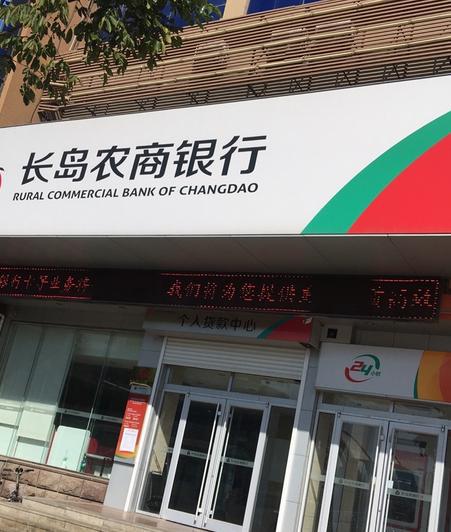 近期国内热点事件: 山东长岛农商银行行长闫韶明兼任董事 任职资格已获准