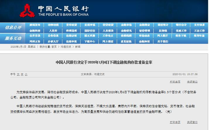 中國人民銀行決定于1月6日下調金融機構存款準備金率