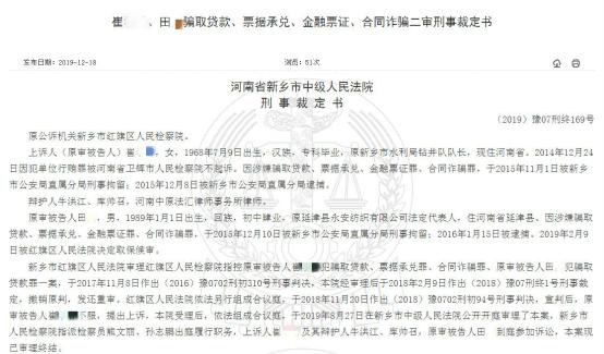 中原银行频曝风控漏洞 企业造假骗贷尚有未还款