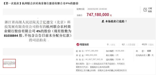 股权频上拍卖台曾因欺骗投保人被处罚  杭州联合银行上市路不平坦
