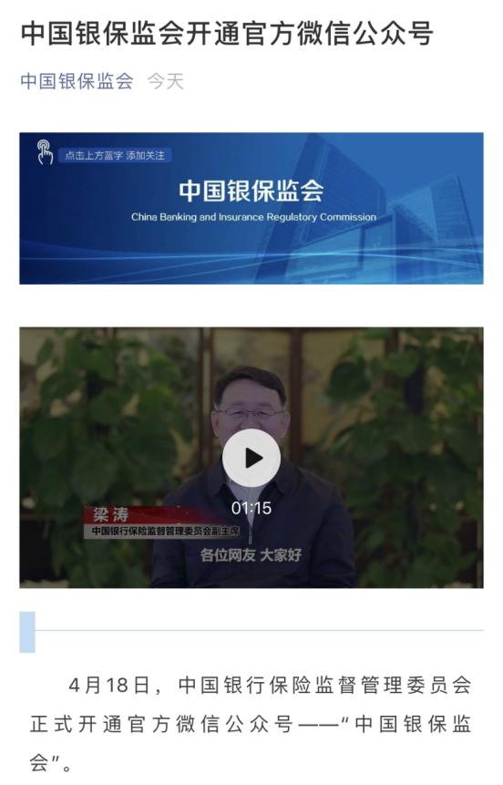 中国银保监会开通官方微信公众号 进一步保障群众知情权