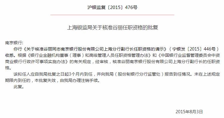 南京银行及两分支16宗违法遭罚700万元 涉及3分行行长